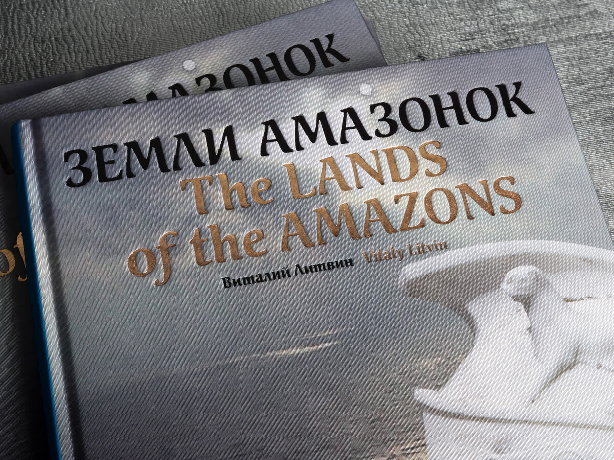 »The Lands of the Amazons«